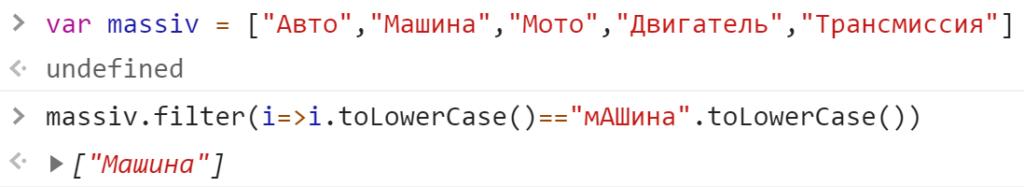 Фильтр нашёл элемент в массиве - JavaScript