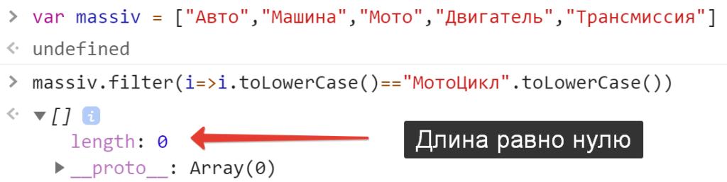 Фильтр не нашёл элемент в массиве - JavaScript