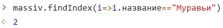 findIndex вернут индекс 2 - JavaScript