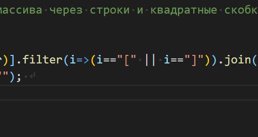 Функция нахождения глубины массива через строки и квадратные скобки - JavaScript