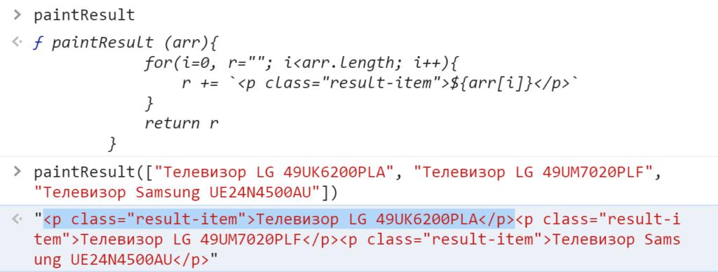 Функция оборачивает в параграфы - JavaScript