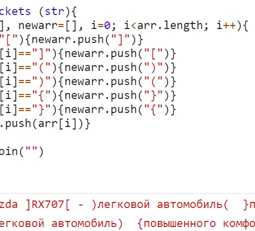 Функция отзеркаливания скобок в строке - JavaScript