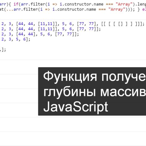 Функция получения глубины массива - JavaScript