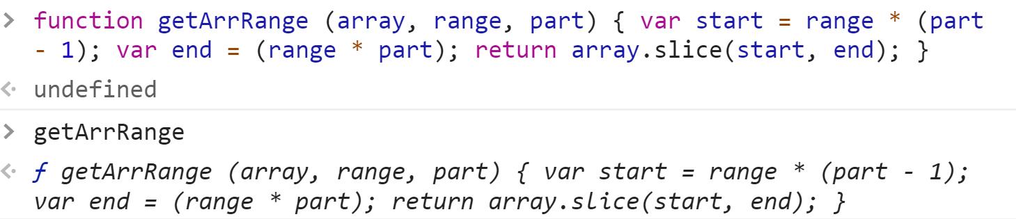 Функция получения нужного диапазона элементов массива - JavaScript