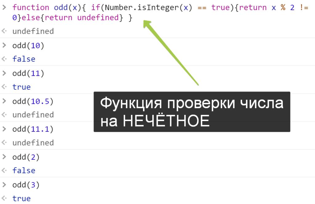 Функция проверки числа на НЕЧЁТНОЕ - JavaScript