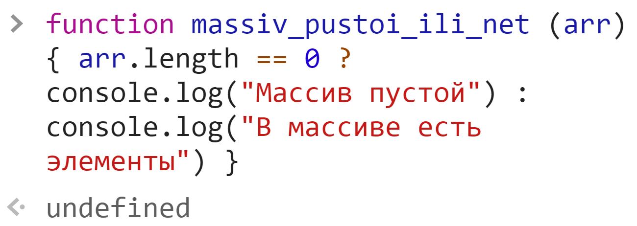 Функция проверки массива на пустоту - JavaScript