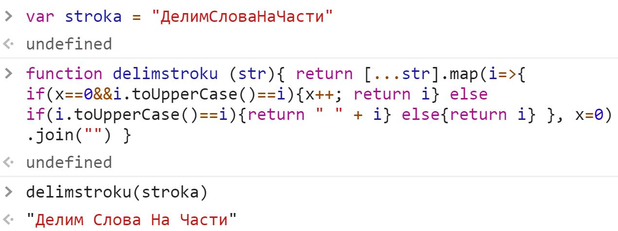 Функция разделяющая строку по заглавным буквам - JavaScript