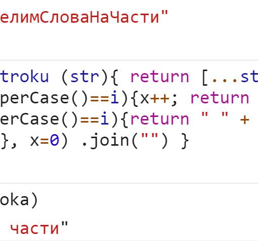 Функция разделяющая строку по заглавным буквам, уменьшая регистр, кроме первой - JavaScript