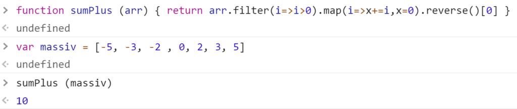 Функция сложения всех положительных чисел в массиве - JavaScript