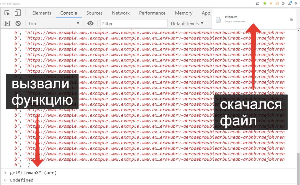 Функция создала файл sitemap.xml - JavaScript