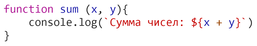 Функция sum() - JavaScript