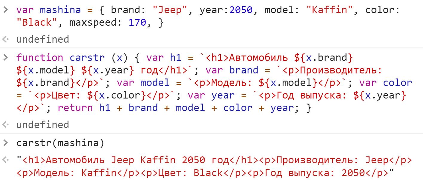 Генерация HTML-разметки из объекта - JavaScript