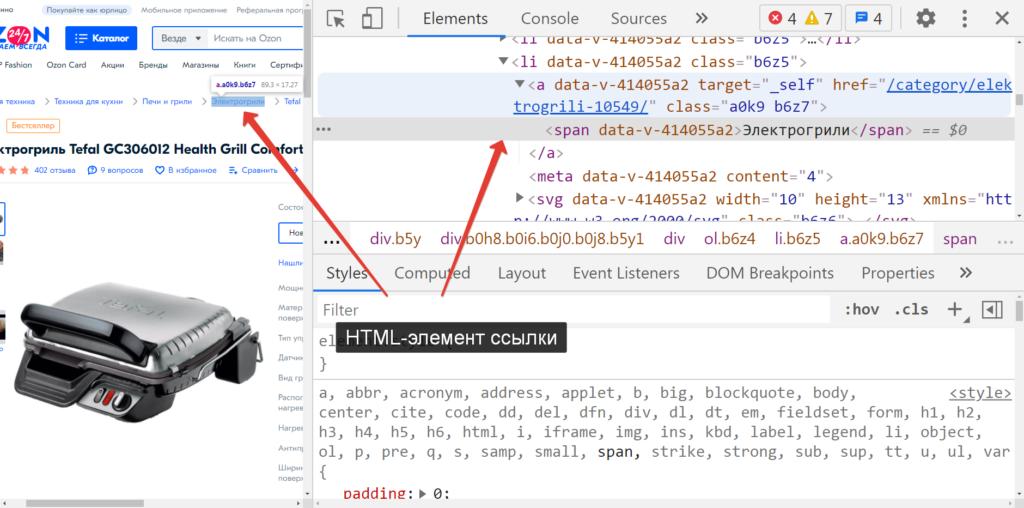 HTML-элемент ссылки в разметке - электрогриль