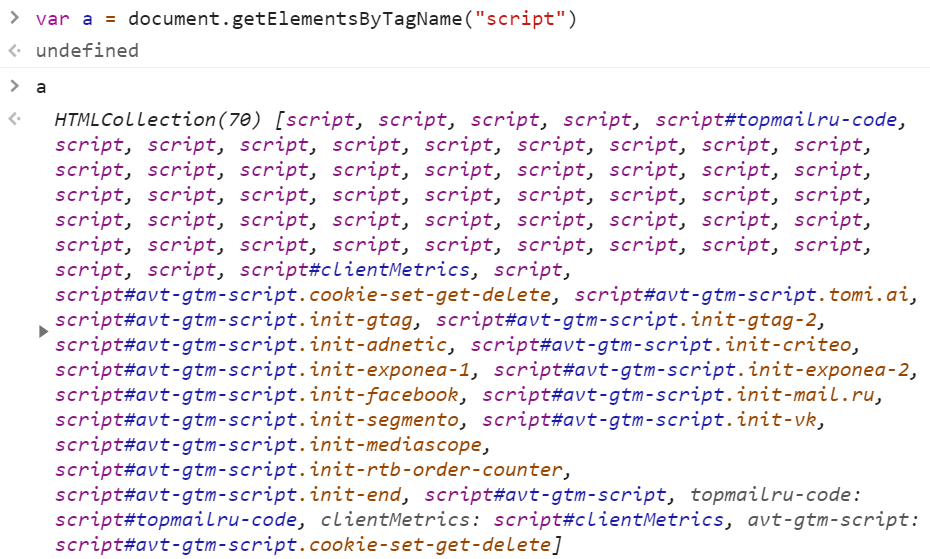 HTML-коллекция элементов script - JavaScript