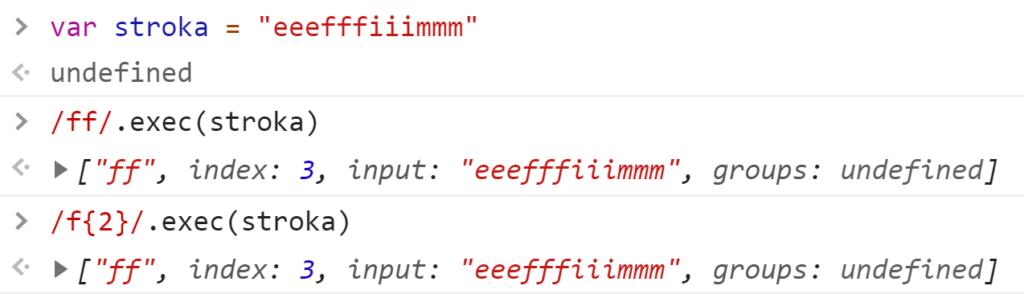Идентичное сопоставление обычной дизъюнкции и префикса квантификатора с фигурными скобками и одним целым числом - JavaScript
