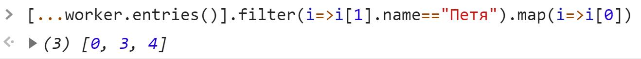 Индексы счетов Пети - JavaScript