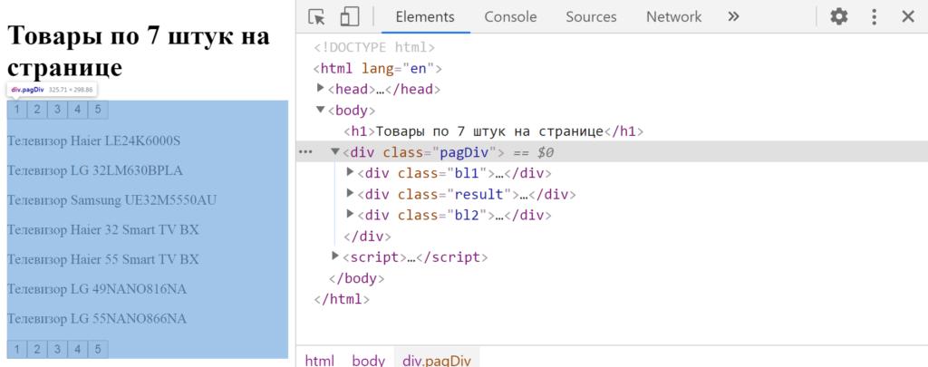 Инициализация HTML-элементов для пагинации - JavaScript