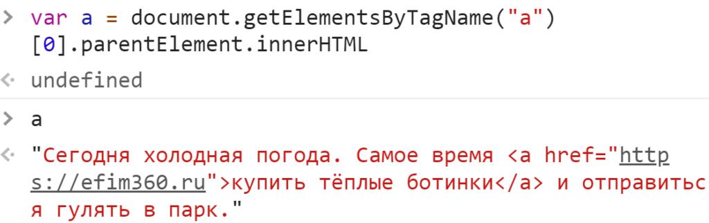 innerHTML родителя ссылки - JavaScript