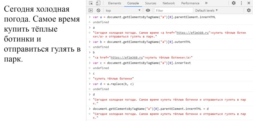 innerHTML родителя заменён на строку - JavaScript