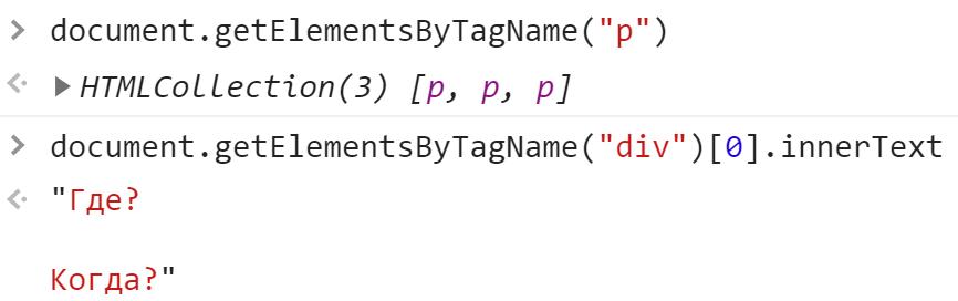 innerText не вернул нам содержимое одного элемента - JavaScript