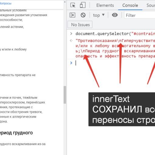 innerText сохранил все символы переноса строки у потомков узла div - JavaScript