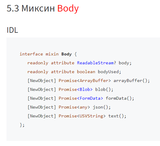 Интерфейс mixin Body - Fetch - JavaScript