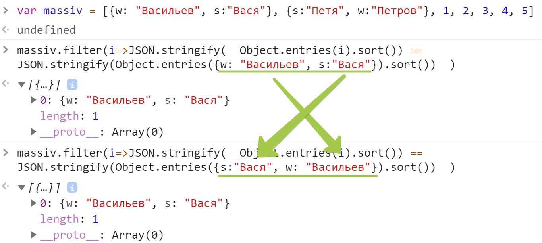 Искомый объект есть в массиве - JavaScript