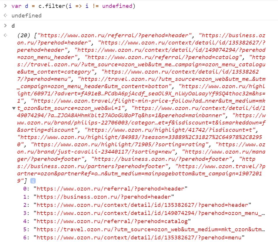 Итоговый список ссылок с URI-запросами - JavaScript