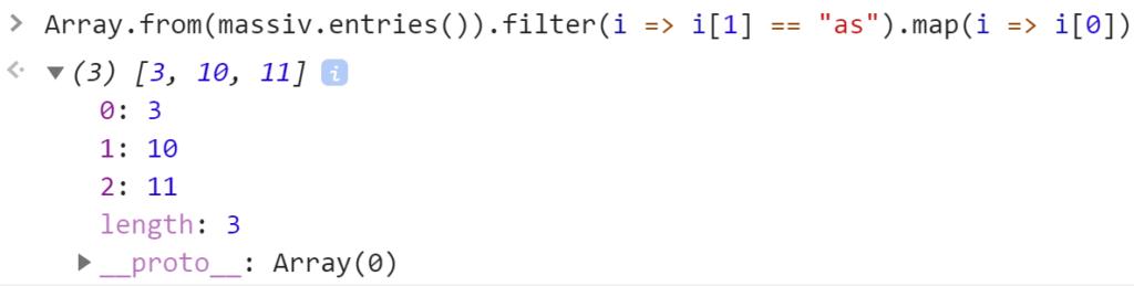 Извлечение индексов с одинаковыми элементами as - JavaScript