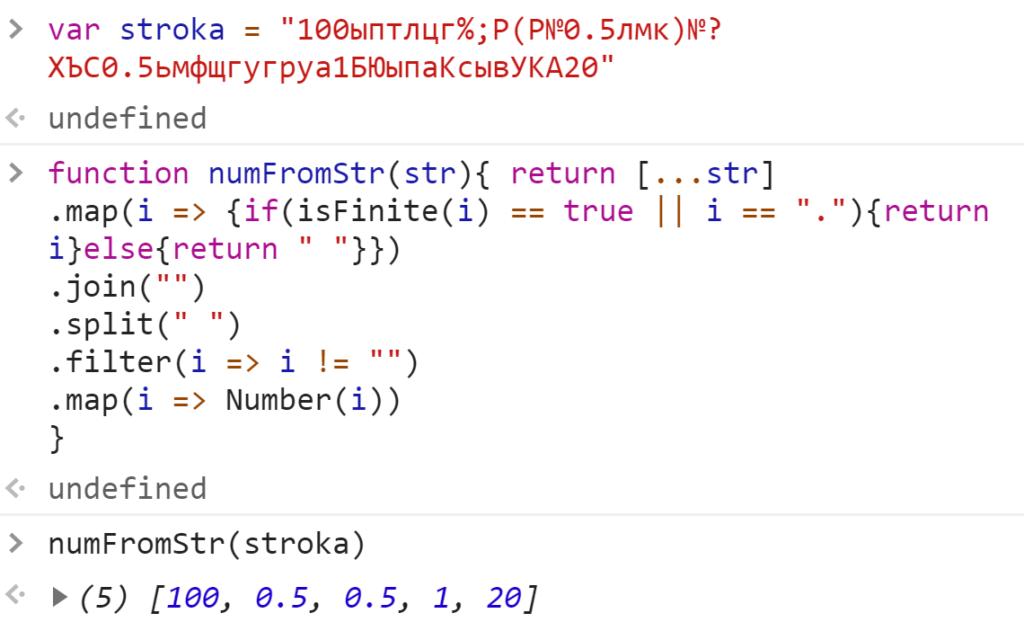 Извлекли числа из строки - JavaScript
