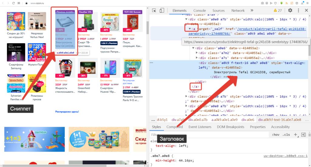 JavaScript - Как получить текст из ссылки - сниппет с картинкой и текстом