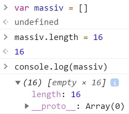 JavaScript - Как создать массив нужной длины через квадратные скобки