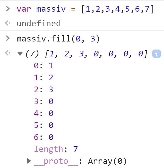 JavaScript - метод fill с двумя аргументами