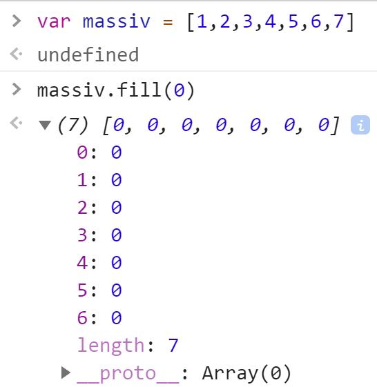 JavaScript - метод fill с одним аргументом