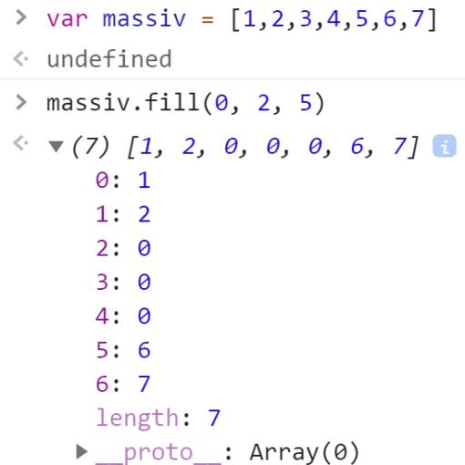JavaScript - метод fill с тремя аргументами
