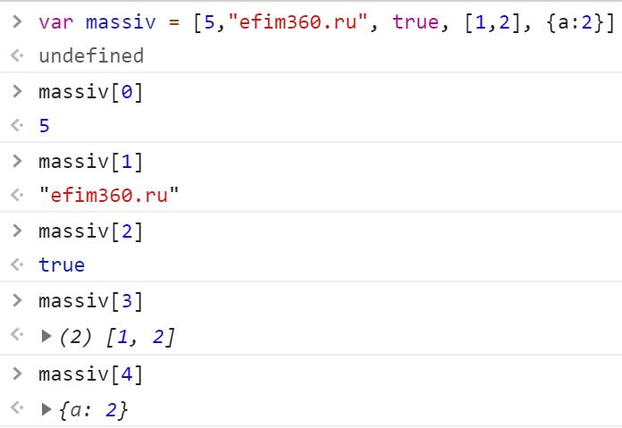JavaScript - Обращение к элементу массива