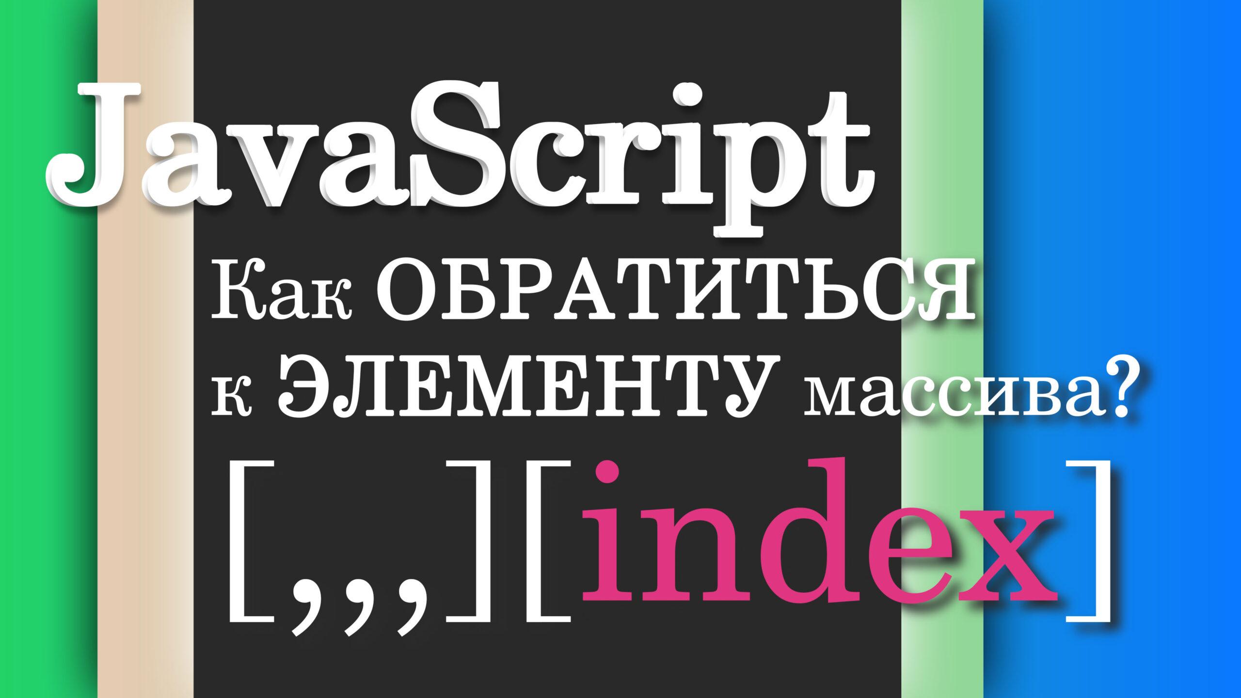 Как обратиться к элементу массива - JavaScript