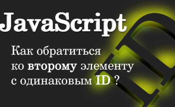 Как обратиться ко второму элементу с одинаковым ID - JavaScript