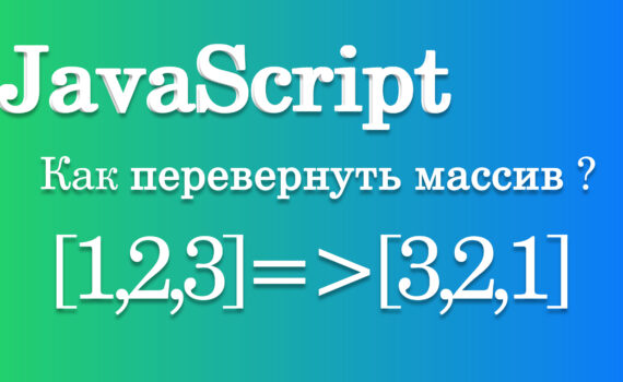Как перевернуть массив - JavaScript