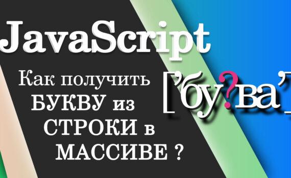 Как получить букву из строки в массиве - JavaScript