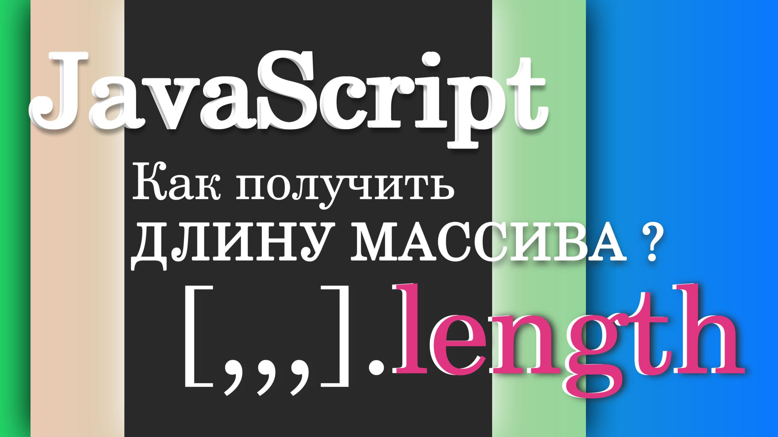 Как получить длину массива - JavaScript