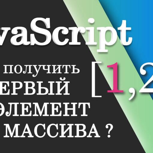 Как получить первый элемент массива - JavaScript
