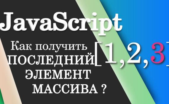 Как получить последний элемент массива - JavaScript