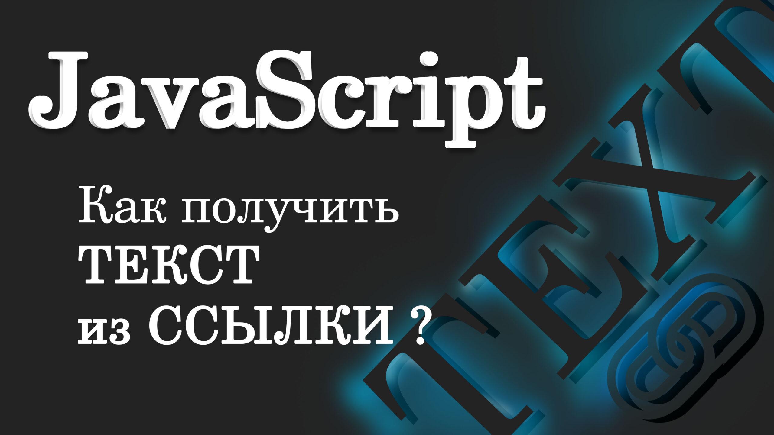 Как получить текст из ссылки - JavaScript