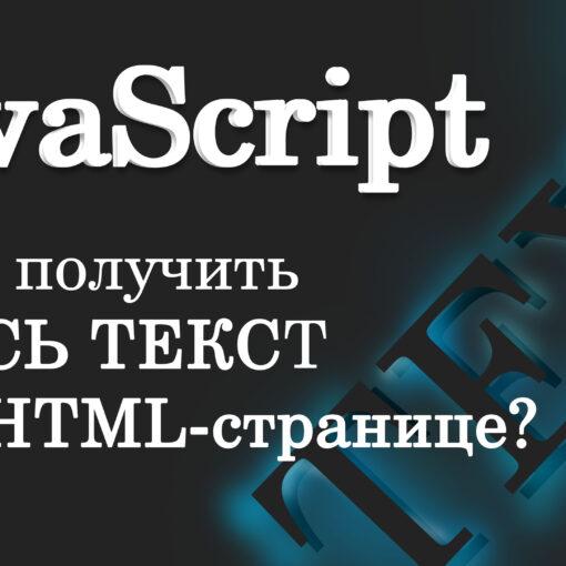 Как получить весь текст на HTML-странице - JavaScript