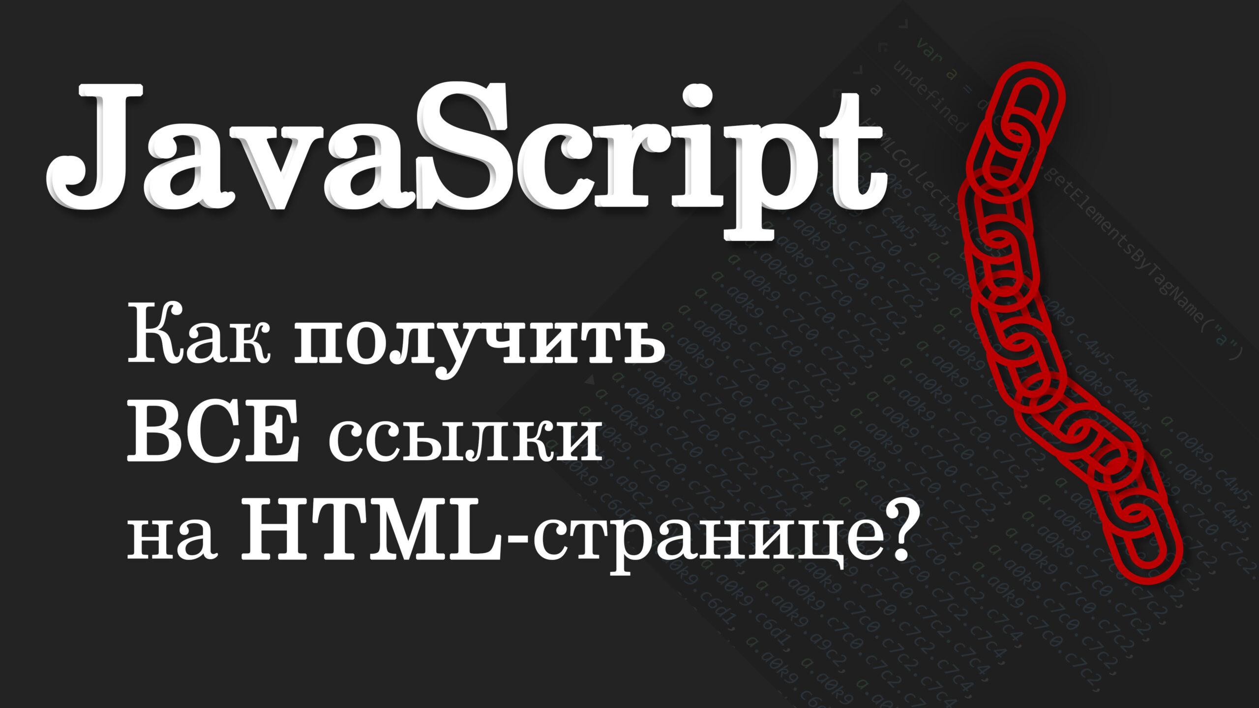 Как получить все ссылки на HTML-странице - JavaScript