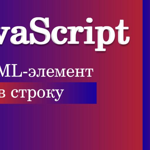Как преобразовать HTML-элемент в строку