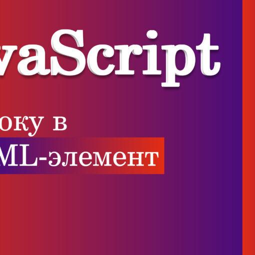 Как преобразовать строку в HTML-элемент