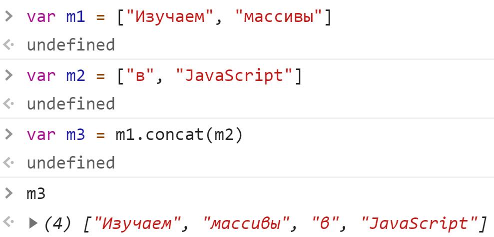 Как склеить два массива в один - JavaScript