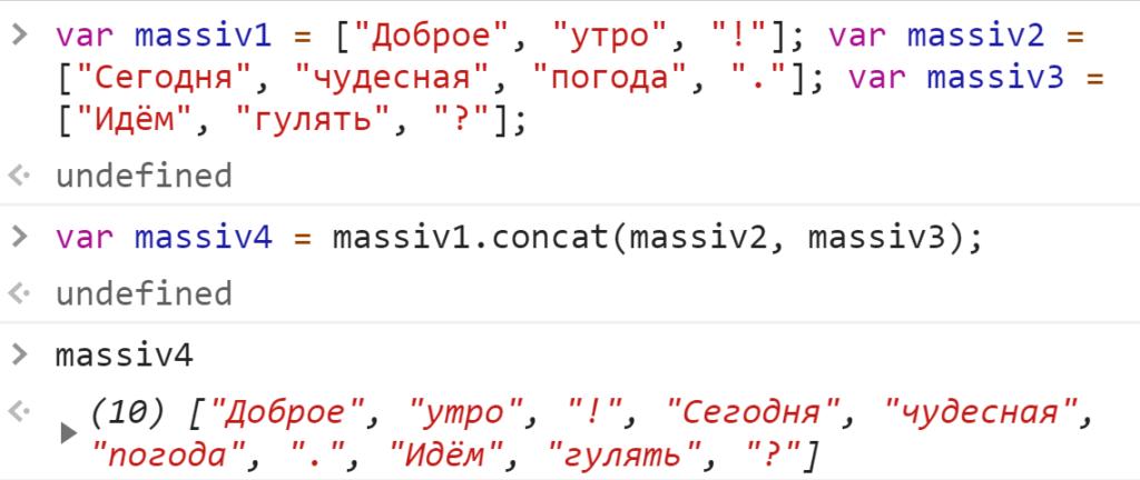 Как склеить три массива в один - JavaScript
